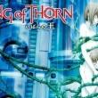 King Of Thorn Resimleri 11