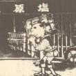 Nansensu Monogatari - Daiichi-hen - Sarugashima Resimleri